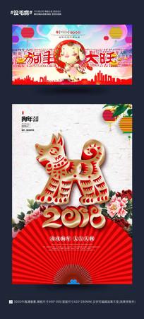 2018狗年大旺狗年创意海报