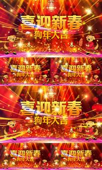 2018狗年喜迎新春春晚舞台视频 mp4