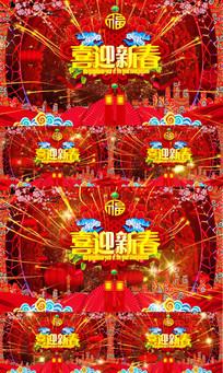 2018狗年喜迎新春视频 mp4