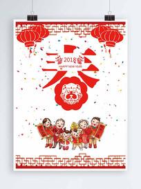 2018年新春快乐海报