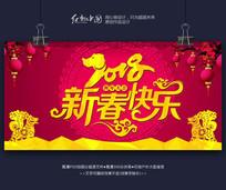 2018新春快乐狗年海报设计