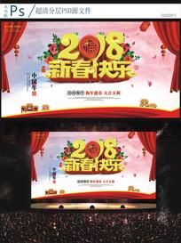 2018新年快乐狗年贺新春海报