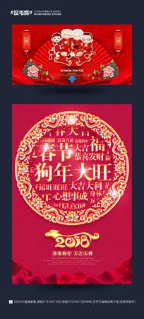 2018喜庆狗年春节宣传海报