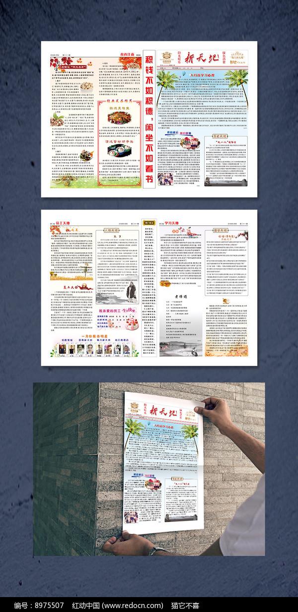 报纸期刊设计图片