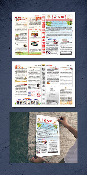 报纸期刊设计