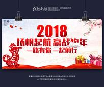炫彩时尚2018狗年海报素材