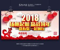 炫彩时尚2018企业年会背景