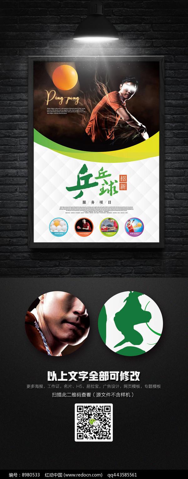 创意乒乓球招新海报设计 psd素材下载(编号8980533)图片