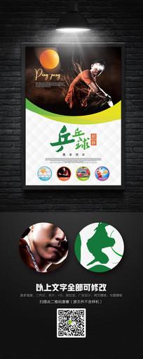 创意乒乓球招新海报设计