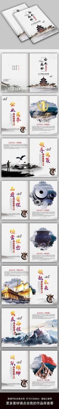 大气唯美中国风企业宣传画册