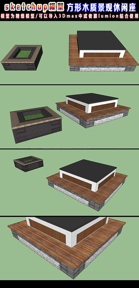 方形木质景观休闲座SU模型