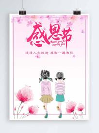 粉色渐变感恩节节日海报