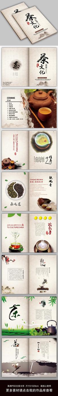 高档中国风茶文化画册模板