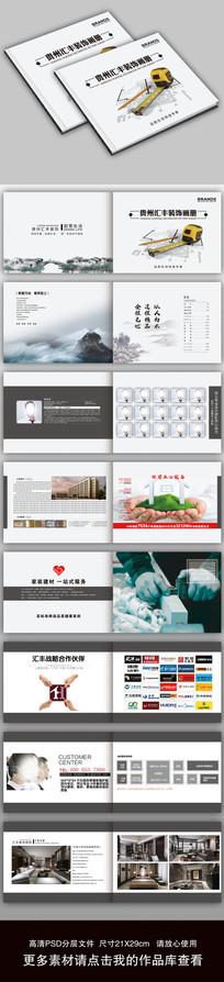 高档装修装饰公司中国风画册
