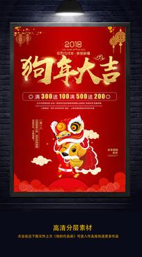 喜庆红色2018年狗年海报