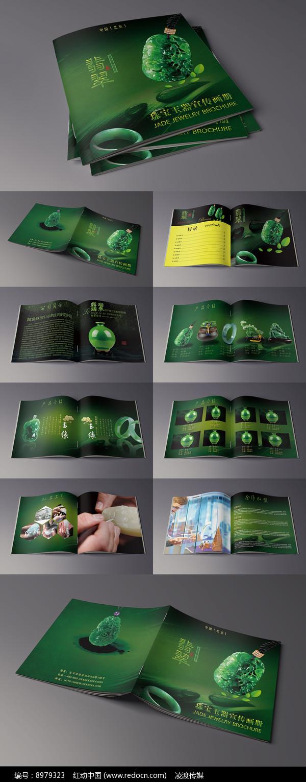 古玩玉器珠宝黄金产品宣传画册图片