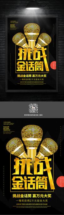 黑色炫酷演讲比赛海报设计