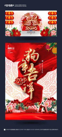 红色大气2018狗年海报设计