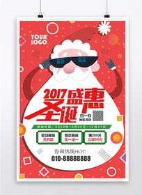 红色时尚圣诞节宣传海报