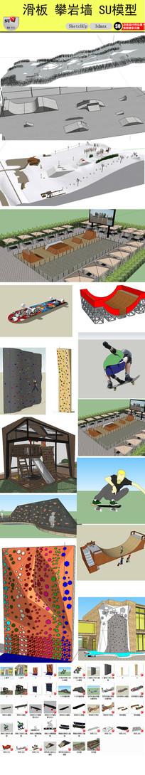 滑板轮滑场地 攀岩墙设计模型