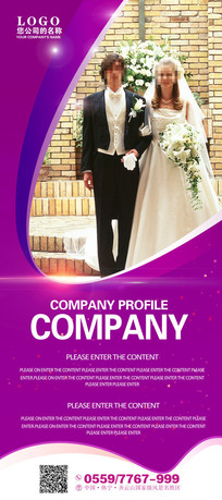 婚礼宣传展架