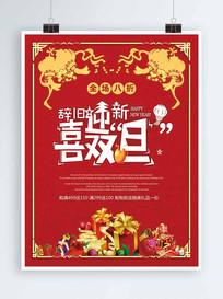 简约喜庆双旦同庆促销海报