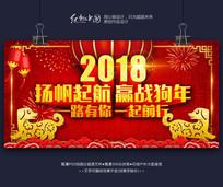 精品2018狗年晚会背景海报