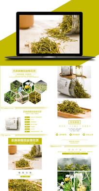金银花茶详情页设计