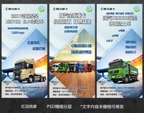 卡车销售宣传图展架易拉宝展板