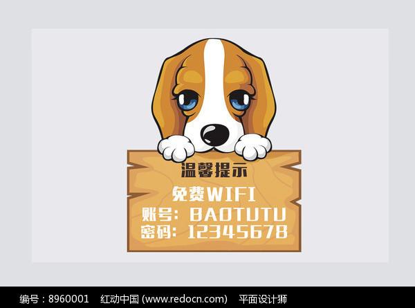 卡通狗免费wifi温馨提示卡图片
