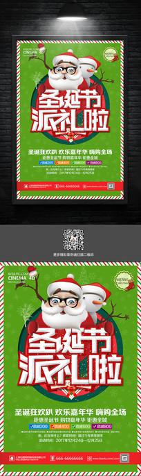 卡通圣诞节促销海报设计