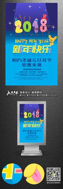 可爱2018新年快乐海报