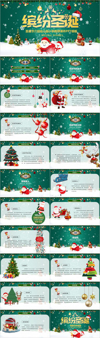 可爱卡通圣诞节介绍课件PPT