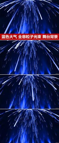 蓝色粒子瀑布全息粒子光束喷射