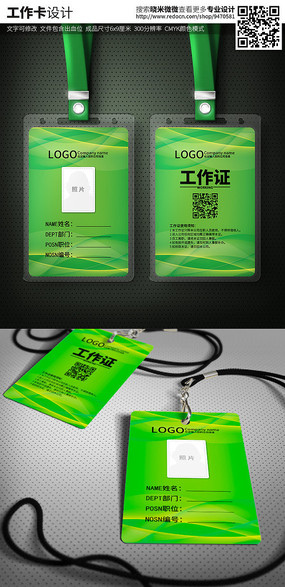 绿色工作证胸卡设计