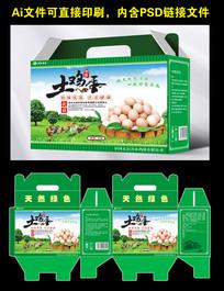绿色土鸡蛋礼盒包装设计