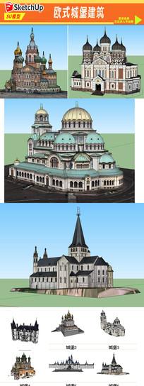 欧式城堡建筑