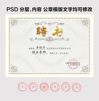 聘书模板PSD设计