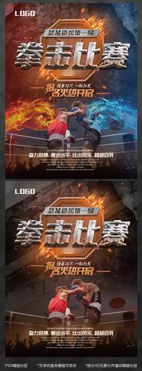 拳击比赛竞技海报