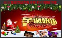 圣诞节电子贺卡PPT模板