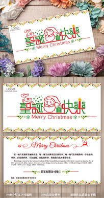 圣诞节贺卡新年祝福卡模板