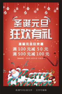 圣诞元旦节日促销海报