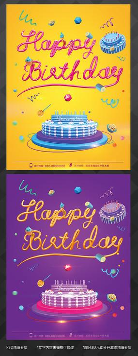 生日派对快乐庆祝海报