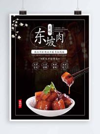 时尚东坡肉红烧肉美食海报