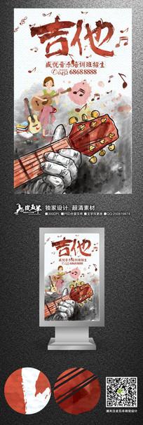 水彩吉他招生海报