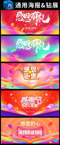 淘宝天猫感恩节促销海报模板