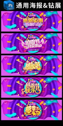 淘宝天猫感恩节海报
