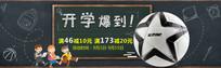 淘宝足球开学季报道海报设计图