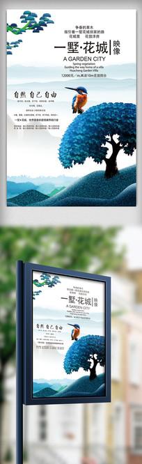 唯美清新山水房地产宣传海报
