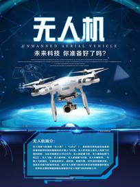 无人机科技产品海报